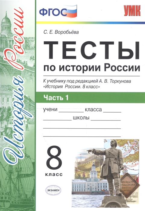 Тесты по истории России 8 класс Часть 1 К учебнику под редакцией А В Торкунова История России 8 класс