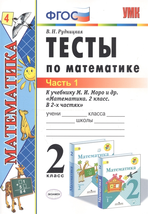 Рудницкая В. Тесты по математике 2 класс Часть 1 К учебнику М И Моро и др Математика 2 класс В 2-х частях