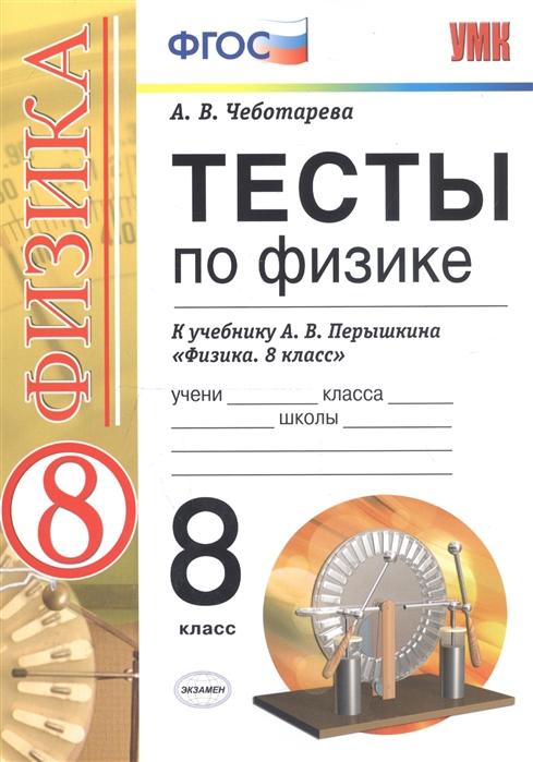 Чеботарева А. Тесты по физике 8 класс К учебнику А В Перышкина Физика 8 класс