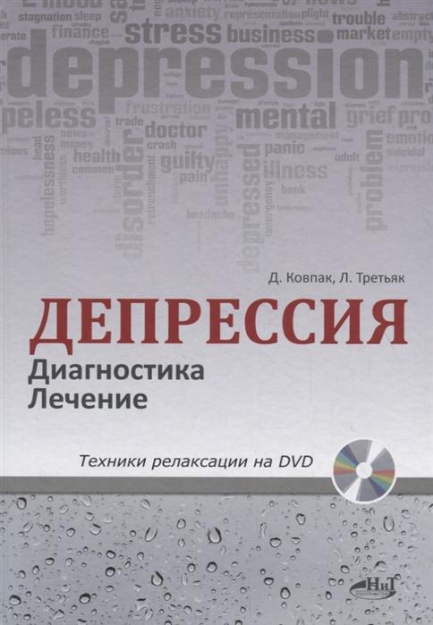 Ковпак Д., Третьяк Л. Депрессия Диагностика Лечение Техники релаксации на DVD DVD