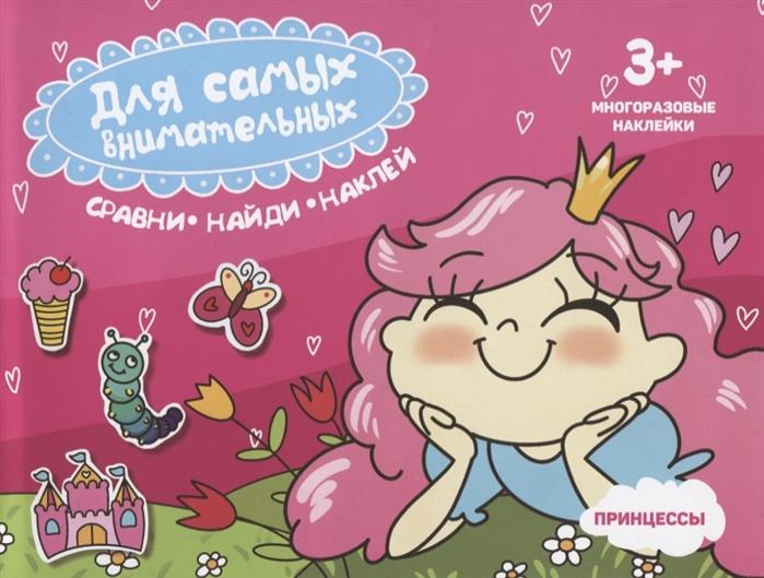 лучшая цена Лякишева О. (худ.) Принцессы Книжка-картинка