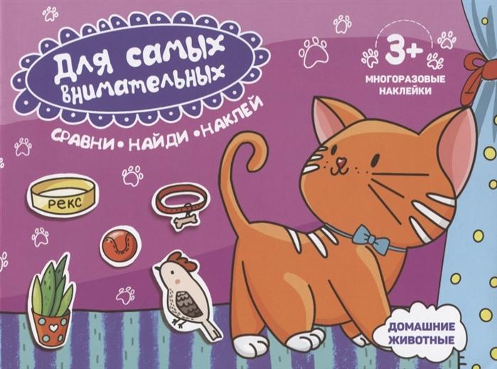 лучшая цена Лякишева О. (худ.) Домашние животные Книжка-картинка