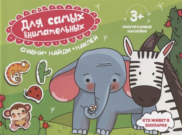 лучшая цена Лякишева О. (худ.) Кто живет в зоопарке Книжка-картинка