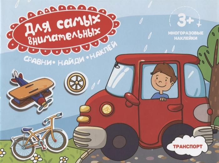 лучшая цена Лякишева О. (худ.) Транспорт Книжка-картинка