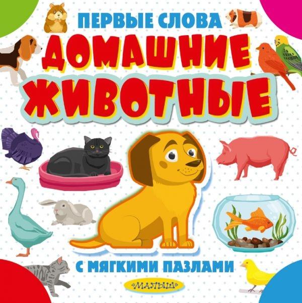 Купить Домашние животные, АСТ, Книги со сборными фигурками