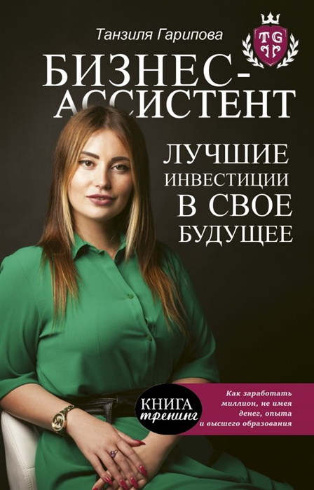 Гарипова Т. Бизнес-ассистент Лучшие инвестиции в свое будущее