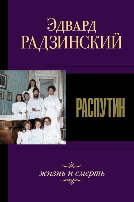 Радзинский Э. Распутин Жизнь и смерть