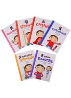 Я такой разный. 6 книг для развития эмоционального интеллекта (комплект из 6 книг)