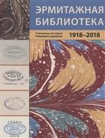 Эрмитажная библиотека. Страницы истории Новейшего времени. 1918 – 2018