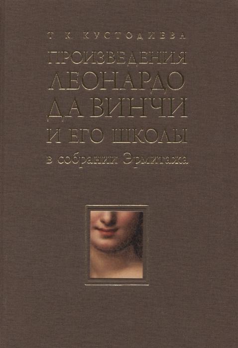 Произведения Леонардо да Винчи и его школы в собрании Эрмитажа