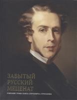Забытый русский меценат. Собрание графа Павла Сергеевича Строганова