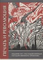 Печать и революция. Издания 1917 - 1922 годов в фондах Государственного Эрмитажа