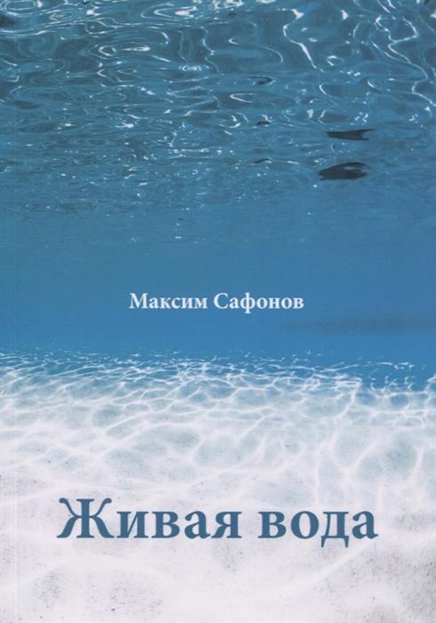 цена на Сафонов М. Живая вода