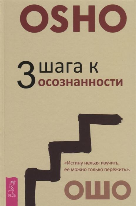 Ошо 3 шага к осознанности ошо 3 шага к осознанности