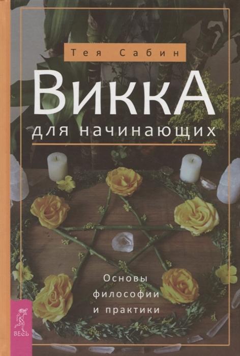 сабин т викка для начинающих основы философии и практики Сабин Т. Викка для начинающих Основы философии и практики