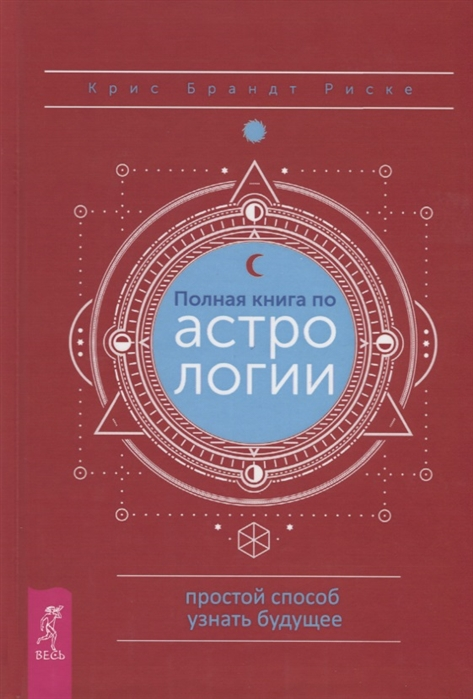 Полная книга по астрологии Простой способ узнать будущее