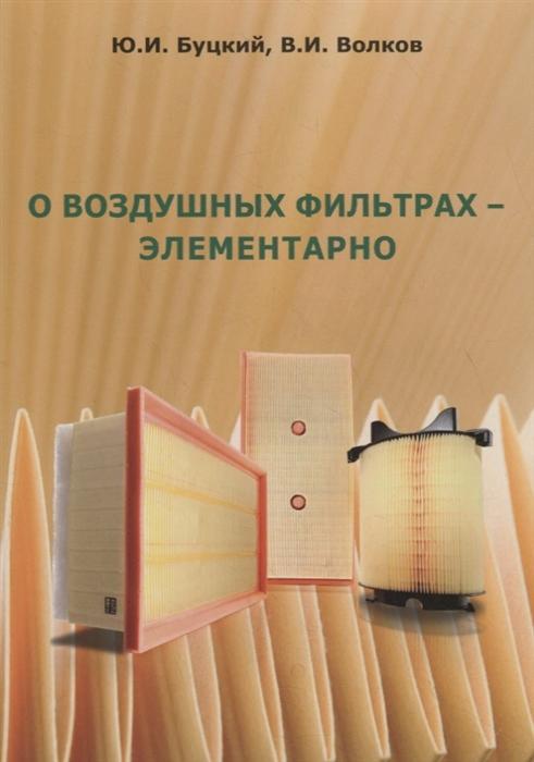 Фото - Буцкий Ю., Волков В. О воздушных фильтрах элементарно волков ю photografer подглядывающий