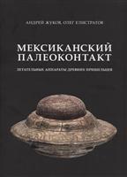 Мексиканский палеоконтакт. Летательные аппараты древних пришельцев