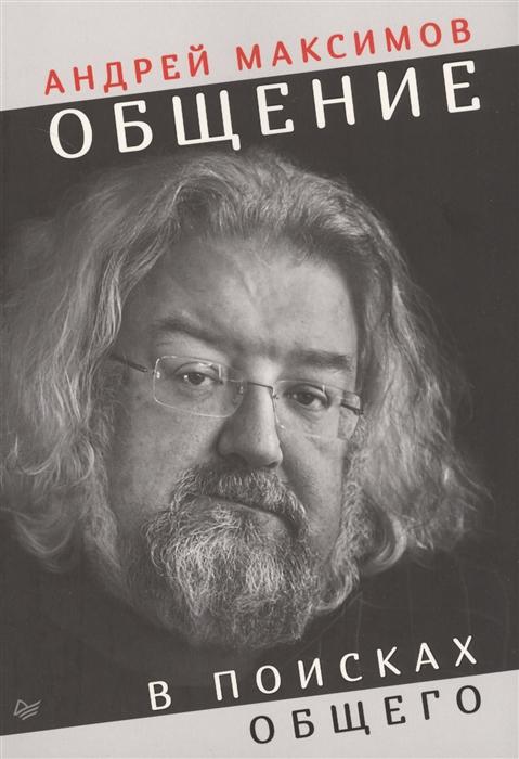 Максимов А. Общение В поисках общего цены онлайн