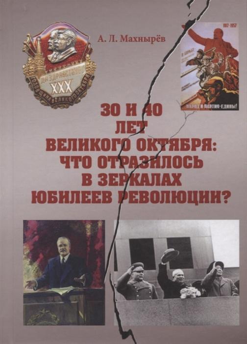 Махнырев А. 30 и 40 лет Великого Октября что отразилось в зеркалах юбилеев революции автохимия воронеж 20 лет октября