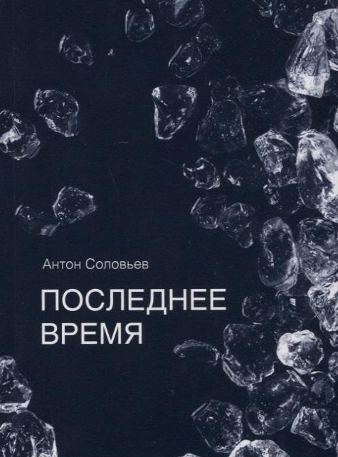 Соловьев А. Последнее время