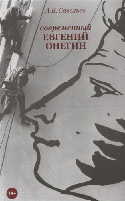 Савельев А. Современный Евгений Онегин