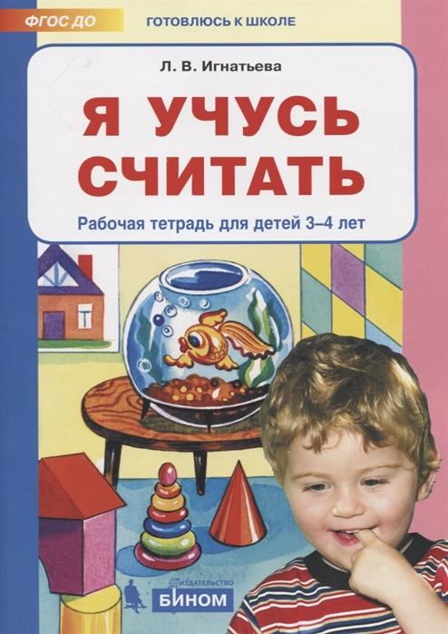 Игнатьева Л. Я учусь считать Рабочая тетрадь для детей 3-4 лет учусь думать для детей 3 4 лет