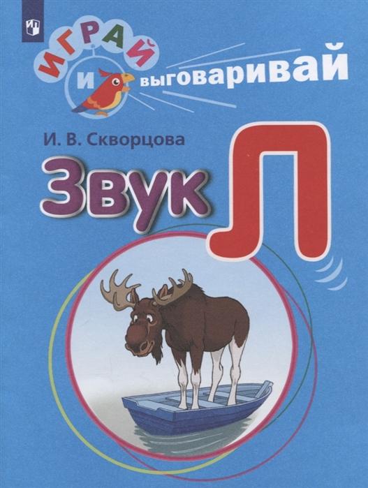 Скворцова И. Звук Л выставка звук и 2018 08 12t11 00
