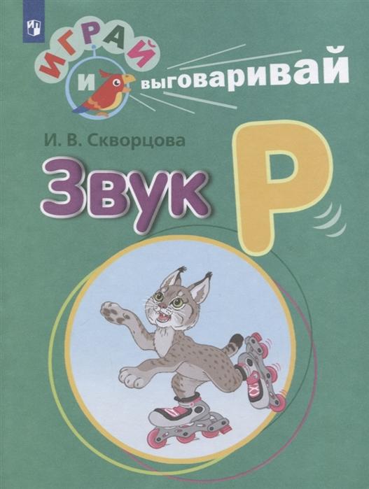 Скворцова И. Звук Р выставка звук и 2018 08 12t11 00