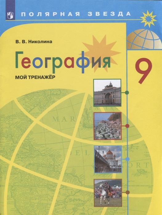 География 9 класс Мой тренажер Учебное пособие для общеобразовательных организаций