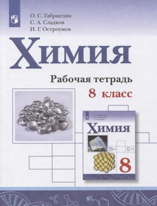 Габриелян О., Сладков С., Остроумов И. Химия 8 класс Рабочая тетрадь цены онлайн