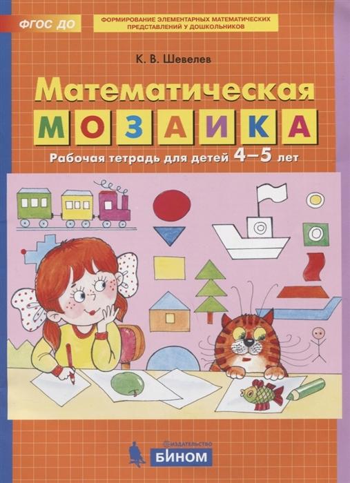 все цены на Шевелев К. Математическая мозаика Рабочая тетрадь для детей 4-5 лет онлайн