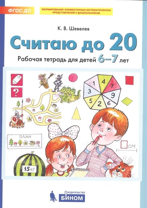 Считаю до 20 Рабочая тетрадь для детей 6-7 лет