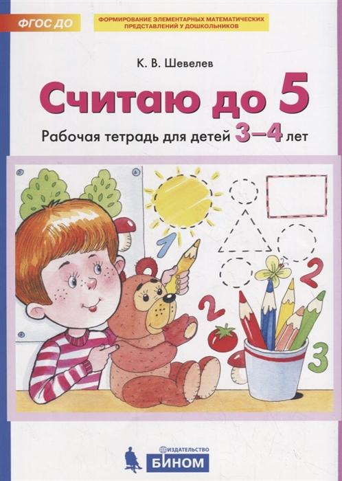 Считаю до 5 Рабочая тетрадь для детей 3-4 лет
