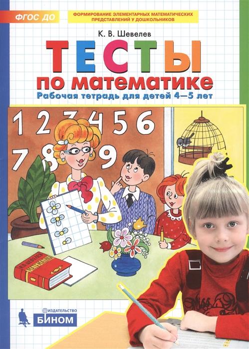 Тесты по математике Рабочая тетрадь для детей 4-5 лет