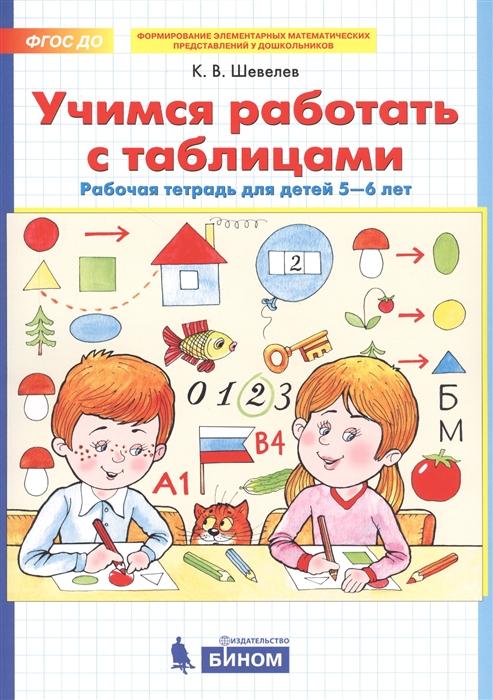 все цены на Шевелев К. Учимся работать с таблицами Рабочая тетрадь для детей 5-6 лет онлайн