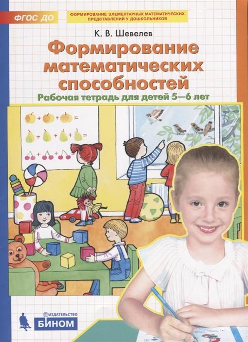 все цены на Шевелев К. Формирование математических способностей Рабочая тетрадь для детей 5-6 лет онлайн