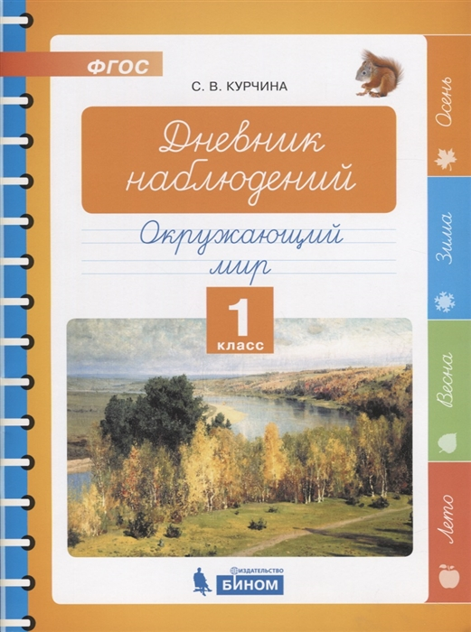 Курчина С Дневник наблюдений Окружающий мир 1 класс
