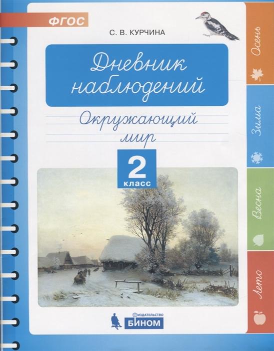 Курчина С. Дневник наблюдений Окружающий мир 2 класс