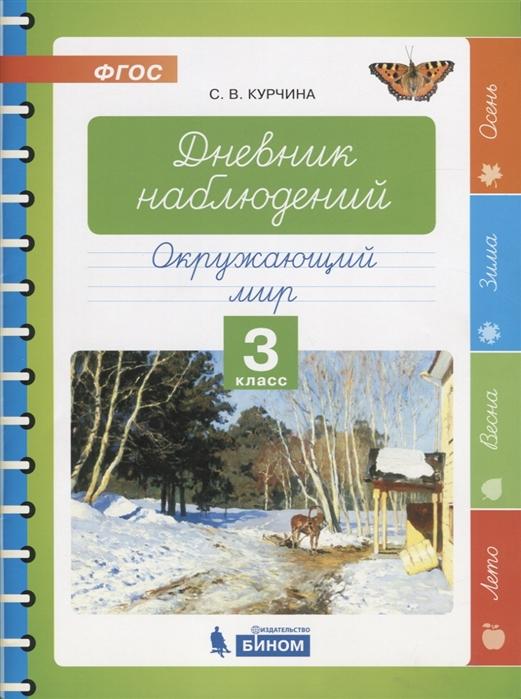 Курчина С. Дневник наблюдений Окружающий мир 3 класс