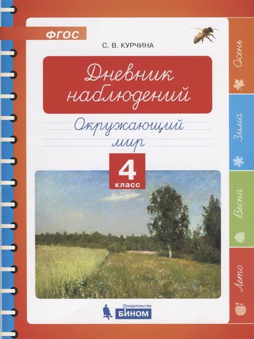 Курчина С. Дневник наблюдений Окружающий мир 4 класс