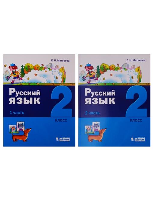 Русский язык 2 класс В 2 частях комплект из 2 книг