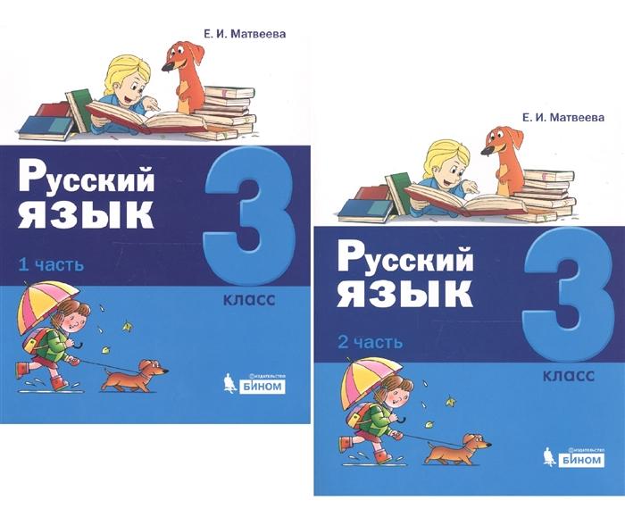Русский язык 3 класс В 2 частях комплект из 2 книг