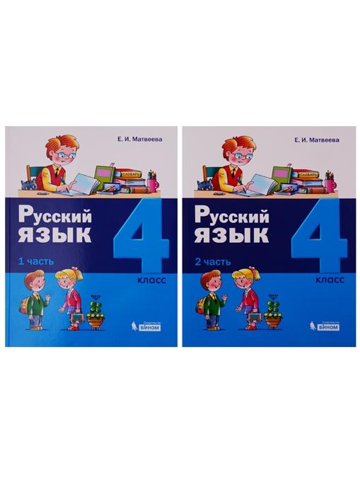 Русский язык 4 класс В 2 частях комплект из 2 книг