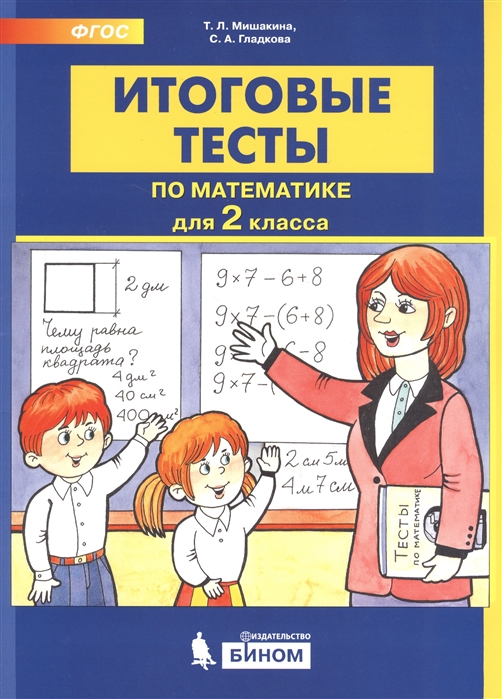 Мишакина Т., Гладкова С. Итоговые тесты по математике 2 класс мишакина т гладкова с итоговые тесты по литературному чтению 2 класс