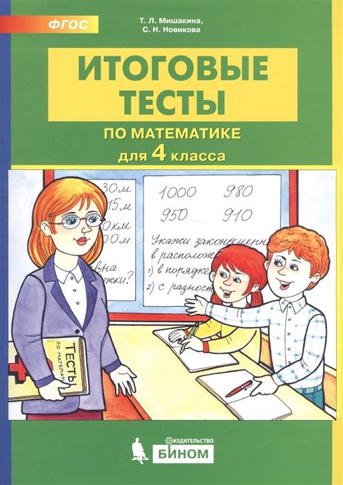 Итоговые тесты по математике 4 класс