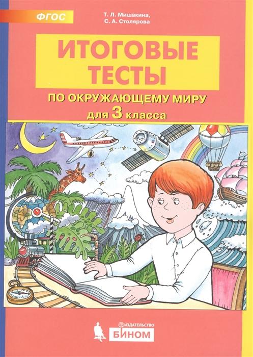 Мишакина Т., Столярова С. Итоговые тесты по окружающему миру 3 класс мишакина т гладкова с итоговые тесты по литературному чтению 2 класс