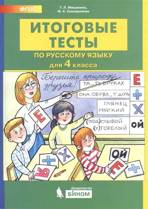 Мишакина Т., Соковрилова М. Итоговые тесты по русскому языку 4 класс мишакина т гладкова с итоговые тесты по литературному чтению 2 класс