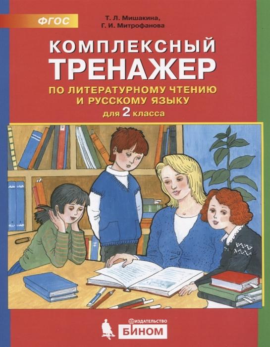 Мишакина Т., Митрофанова Г. Комплексный тренажер по литературному чтению и русскому языку 2 класс