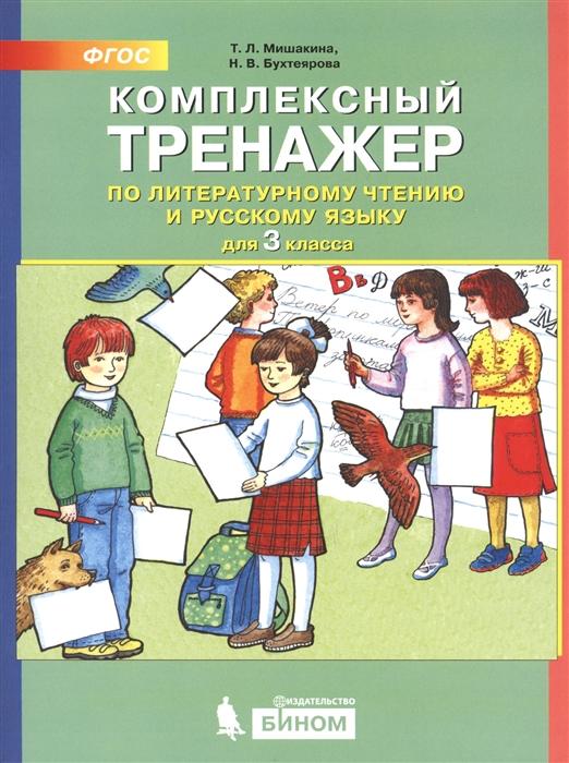Мишакина Т., Бухтеярова Н. Комплексный тренажер по литературному чтению и русскому языку 3 класс